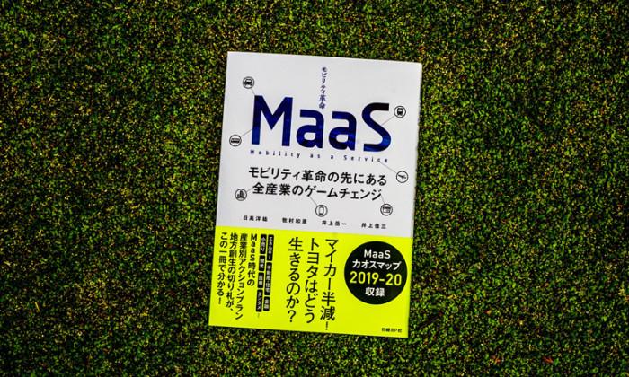 MaaSトップweb