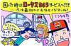 Vol.41 ハイブリッド車にジャンピングスタートの協力を頼むのはNG!(後編)