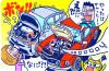 Vol.41 ハイブリッド車にジャンピングスタートの協力を頼むのはNG!(前編)