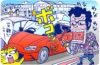 Vol.44 借りたクルマが駐車中に当て逃げされた。他車運転特約が使えないって、どういうこと?(前編)
