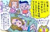 Vol.45 久しぶりに帰省した娘が交通事故!ウチの自動車保険でカバーできないの!?(後編)