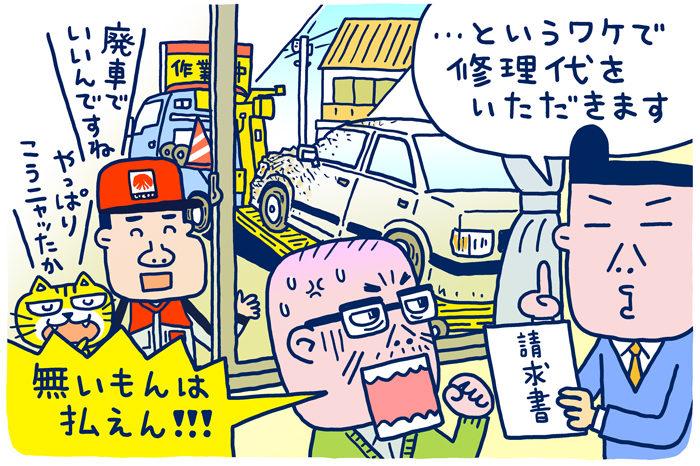 事故 交通 特約 具 乗用