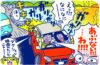 Vol.48 非接触事故が自損事故扱いに。ああ、オールリスクタイプの車両保険に入っておけばよかった……(前編)