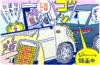 渋滞中にスマホ将棋の「ながら運転」したら、人生が詰んじゃった!(前編)