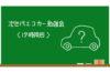次世代エコカー勉強会〈17時限目〉EVの駆動用バッテリー(後編)もうすぐ全固体電池を搭載した航続距離600㎞を誇るEVがデビューする!?