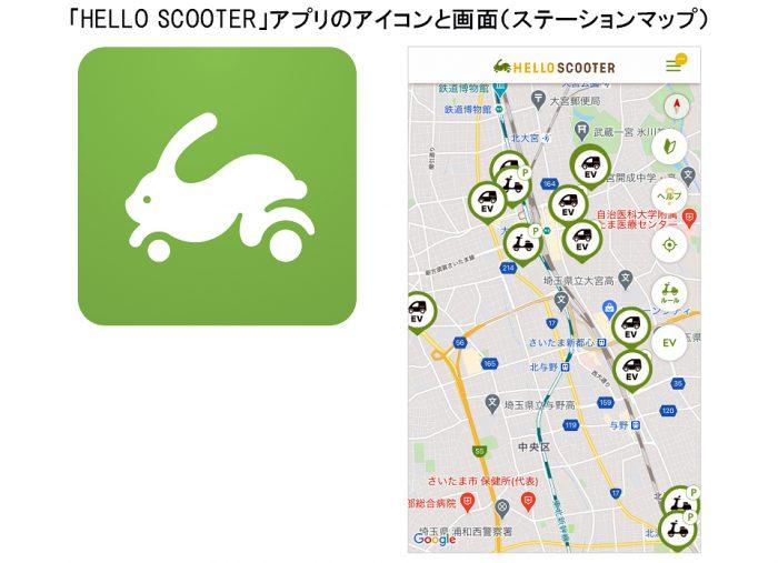 「HELLO SCOOTER」アプリのアイコンと画面