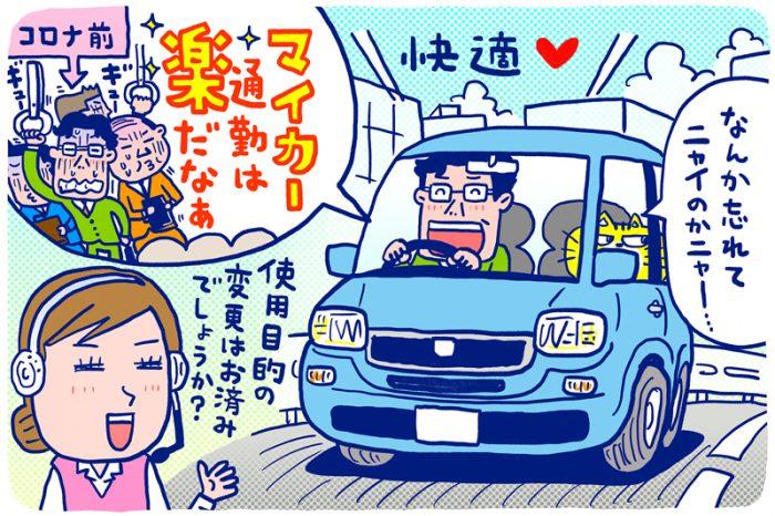 自動車保険_通知義務_1