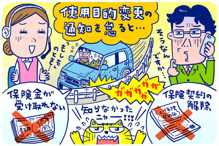 自動車保険_通知義務_2