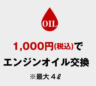 1,000円(税込)でエンジンオイル交換 ※最大4ℓ